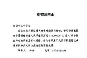 普陀山佛教协会捐赠1000万元 意愿专项建设武汉火神山医院