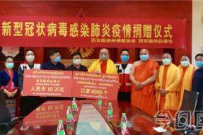 云南宗教界:非常时期、非常措施、非常力量