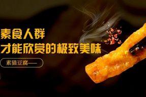 素猫豆腐:素食人群才能欣赏的极致美味