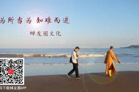 蝉友圈APP云游学即将启动:圣地传奇 高僧故事 佛教历史在家就能了解!