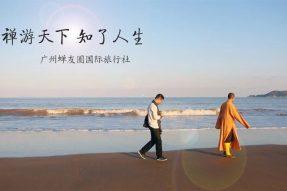 """蝉友圈国旅开启新篇章:""""云朝圣、云体验""""带你线上朝礼佛教名山圣地"""