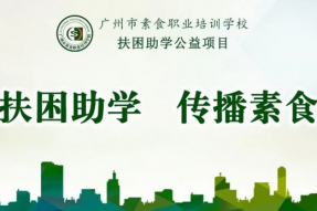 扶困助学,一起参与|2020广州市素食职业培训学校扶困助学公益项目倡议书