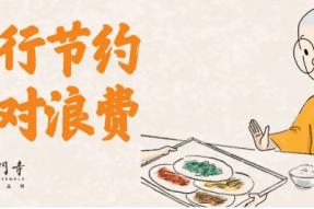 中国佛教协会倡议书:惜福惜物 厉行节约 积极履行社会责任