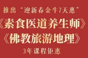 节省百万医药费,提高十倍幸福感 —— 今年过年最好的祝福,来自于古老的中华文明留给人类的文化传承