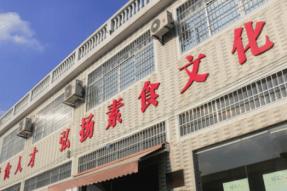 广州素食学校2021年诚聘管理、教务、老师、编辑、营销、文案、店长、厨师长、导游领队等多个职位(祈请帮忙转发,感恩!)