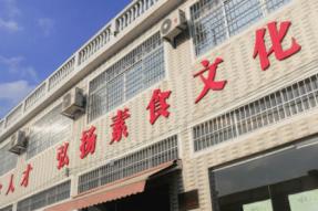广州素食学校、蝉友圈佛旅网诚聘文案、编辑,性别、年龄不限,可兼职居家工作