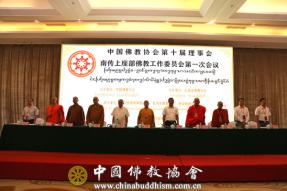 推进新时代我国南传佛教中国化进程 共同谋划未来五年重点工作——中国佛教协会第十届理事会南传上座部佛教工作委员会第一次会议在西双版纳召开