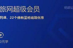佛旅网超级会员:订购即赠游学参团名额、参团优惠劵、三大网课学习等