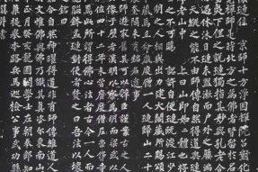 为什么说阿育王寺在中日文化交流史上有重要地位?原来和苏轼《宸奎阁碑》宋拓孤本在日本的流传有关