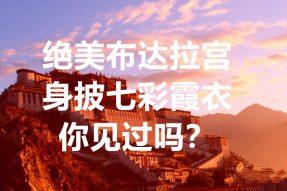 礼神山圣湖,观余生来世,7.17蝉友圈西藏朝圣游学,雪域极美时,消业积福中,体验那七彩霞光里的凡圣道交感应