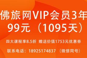 佛旅网VIP会员3年99元,四大培训课程享8.5折,赠送总价值1753元参团线路优惠券