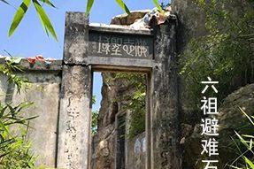 11.30广东禅宗十三大圣迹全景6天5夜积福游学之旅(3天+3天)