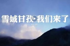 【动态】如梦如幻的雪域之旅 蝉友圈11月甘孜游学之旅(一)
